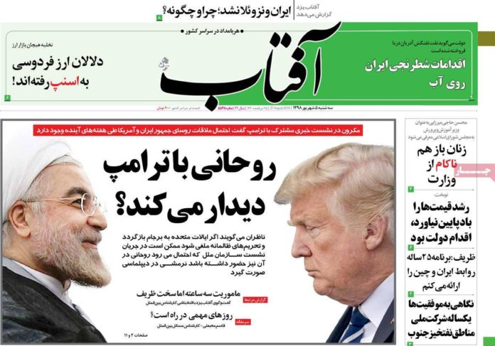Aftab-e Yazd Front Page