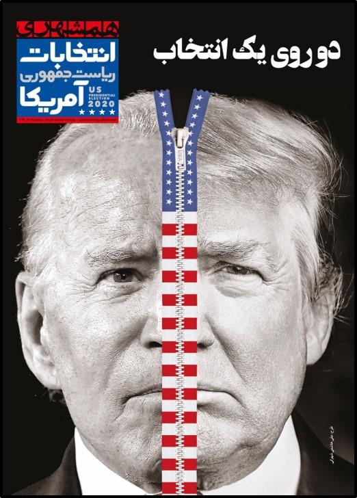 Nov 2 Hamshahri
