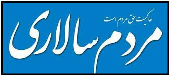 Mardom Salari logo