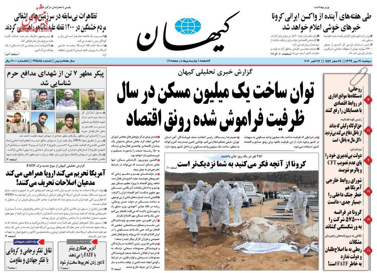 Oct 12 Kayhan