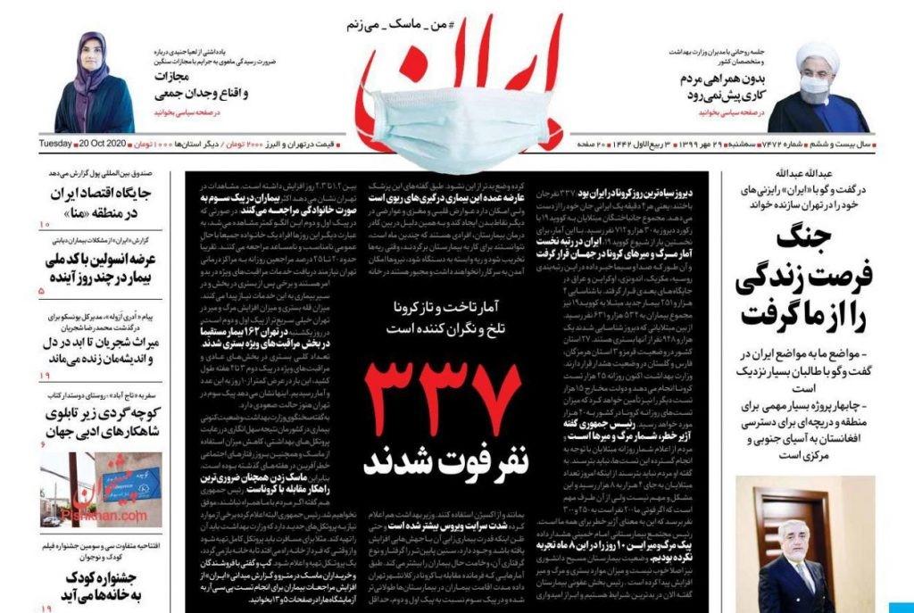 Oct 20 Iran