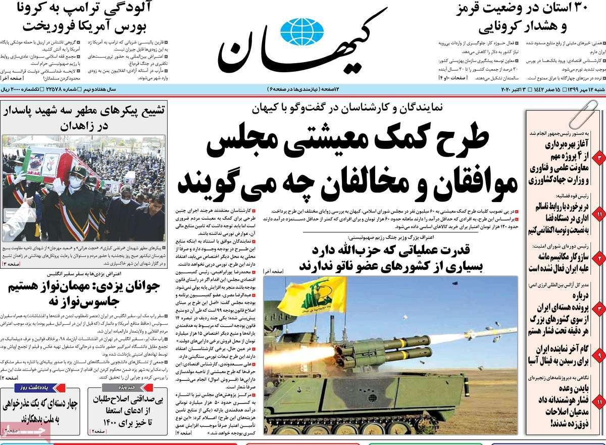 Oct 3 Kayhan
