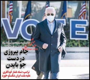 Iran Nov 8