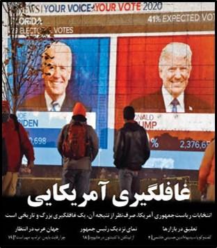 Nov 5 Hamshahri