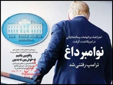 Nov 7 Iran