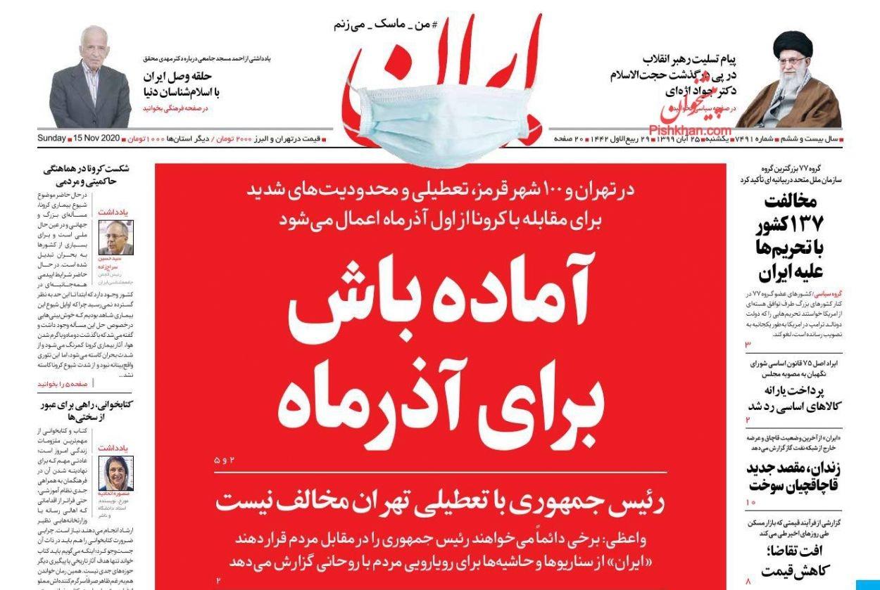 Nov 15 Iran newspaper