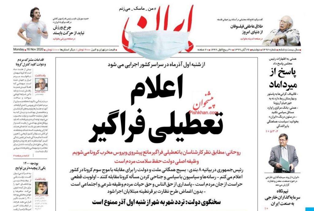Nov 16 Iran