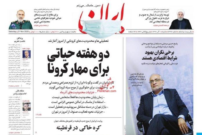Iran Nov 21