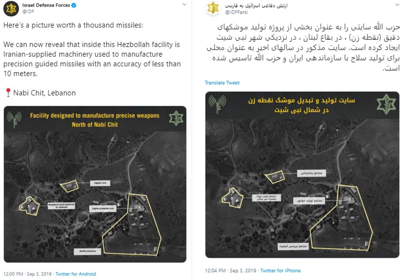 Israeli Army Tweets Target Iran—in Farsi   The Iran Primer