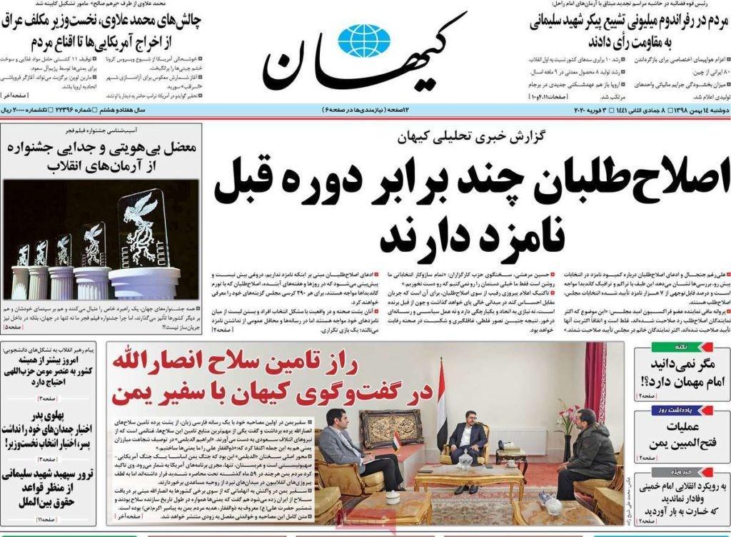 Kayhan 3