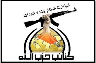 Kataib Hezbollah logo