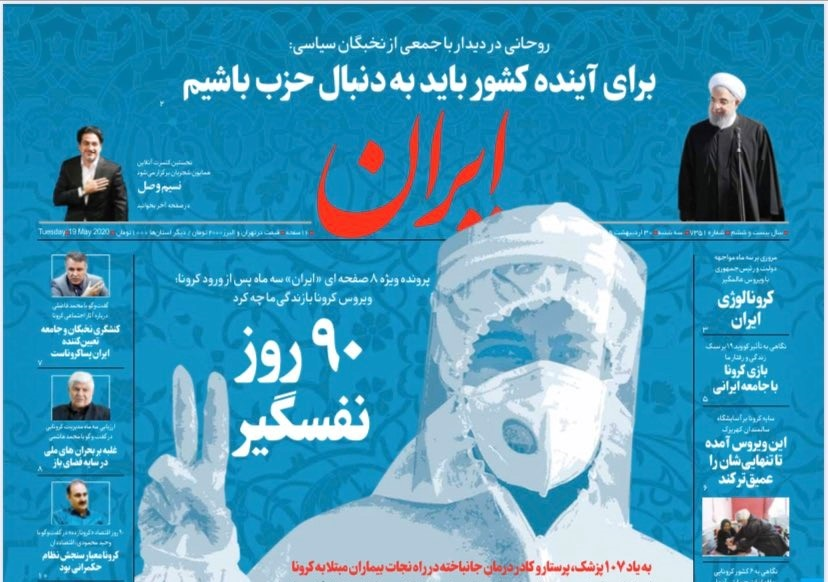 Iran front page