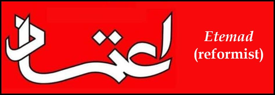 Etemad Logo