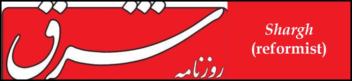 Shargh Logo