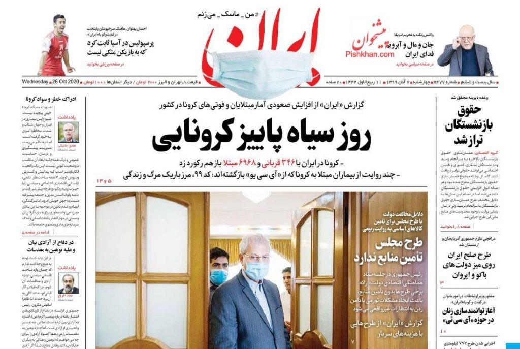 Oct 28 Iran