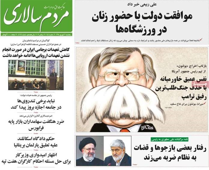 Mardom Salari Front Page