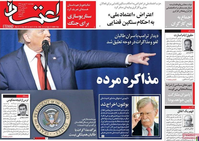 Etemad Front Page