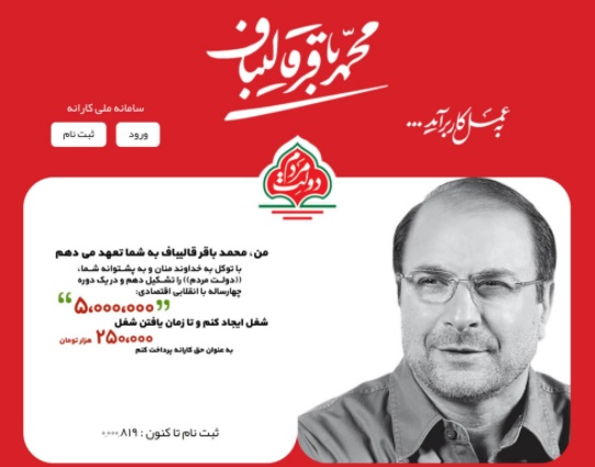 Qalibaf website