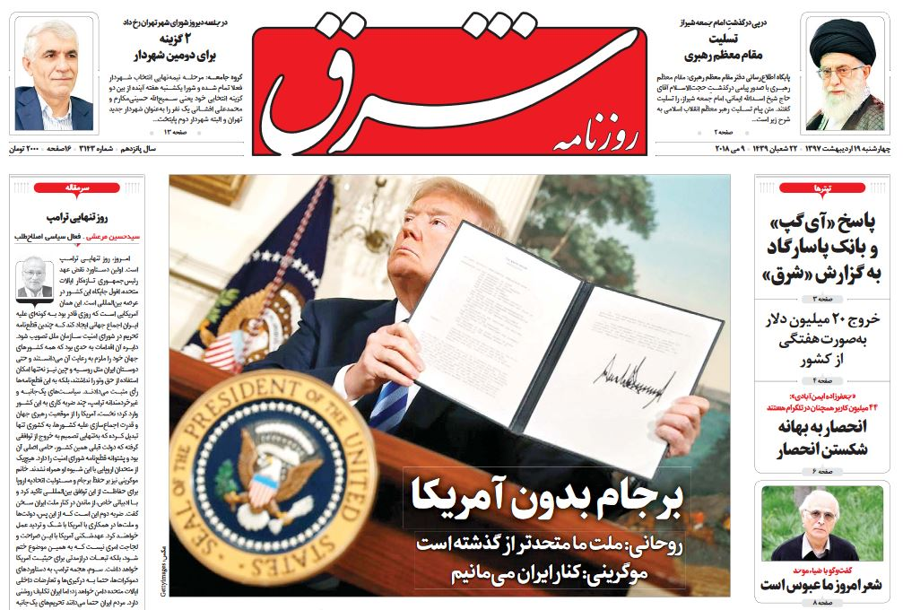 Shargh front page
